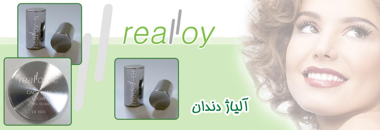 realloy-slide_1